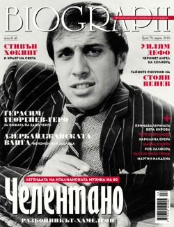 списание Biograph, брой №79