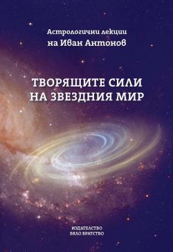 Творящите сили на звездния мир
