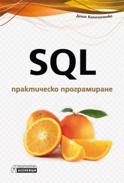 SQL – практическо програмиране