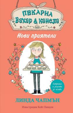 """Пекарна """"Захар и канела"""": Нови приятели"""