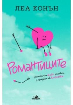 Романтиците