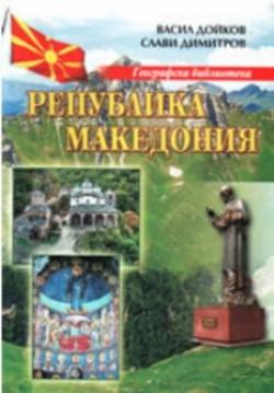 Република Македония