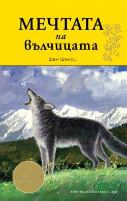 Мечтата на вълчицата