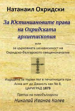 За Юстиниановите права на Охридската архиепископия или за църковната независимост на Охридско-българското свещеноначалие