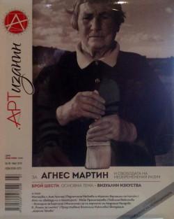 АРТизанин, брой №6