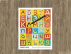 Рошавата азбука – табло