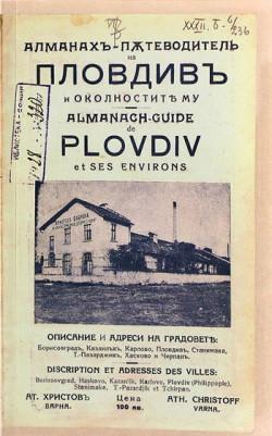 Алманахъ – пътеводителъ на Пловдивъ и околностите му/ Almanach – guide de Plovdiv et ses environs – Двуезично издание