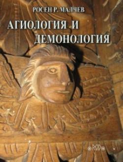 Агиология и демонология