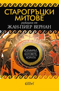 Старогръцки митове. Всемирът, боговете, хората
