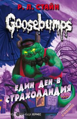 Goosebumps: Един ден в Страхоландия, книга 5