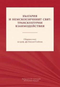 България и немскоезичният свят: транскултурни взаимодействия