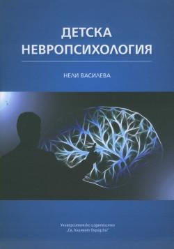 Детска невропсихология