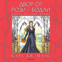 Двор от рози и бодли. Книга за оцветяване