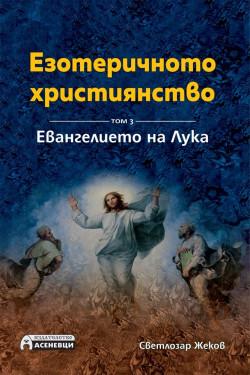 Езотеричното християнство, том 3