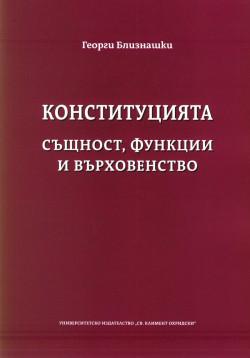 Конституцията – същност, функции и върховенство