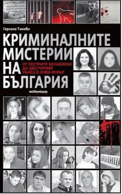 Криминалните мистерии на България. от сестрите Белнейски до шесторния убиец в Нови Искър