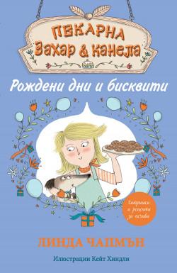 Пекарна Захар & Канела: Рождени дни и бисквити