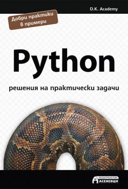 Python – решения на практически задачи
