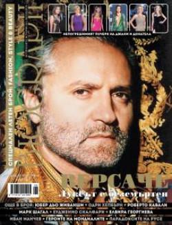 списание Biograph, брой №81