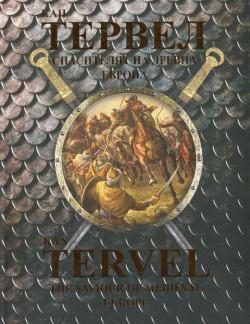 Кан Тервел – Спасителят на Древна Европа