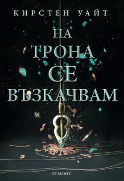 Влизам в мрака, книга 2: На трона се възкачвам