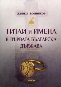 Титли и имена в Първата българска държава. Сравнителен анализ