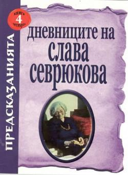 Дневниците на Слава Севрюкова, книга 4: Предсказанията