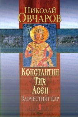 Константин Тих Асен – Злочестият цар