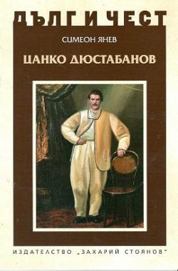 Дълг и чест. Цанко Дюстабанов