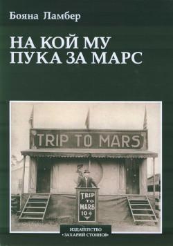 На кой му пука за Марс