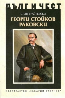 Дълг и чест. Георги Стойков Раковски