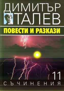 Съчинения в 15 тома, том 11: Повести и разказки