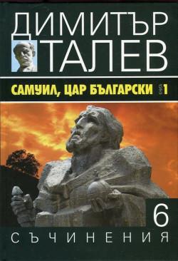 Съчинения в 15 тома, том 6:Самуил, Цар Български, книга 1