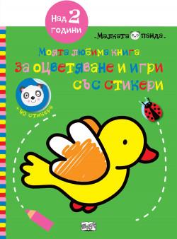 Малката панда. Моята любима книга за оцветяване и игри със стикери. Птица