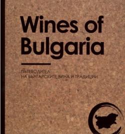 Wines of Bulgaria. Пътеводител на българските вина и традиции