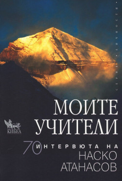 Моите учители. 70 интервюта на Наско Атанасов