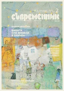 сп. Съвременник, бр. 2/ 2018 г.