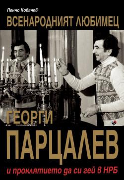 Всенародният любимец Георги Парцалев