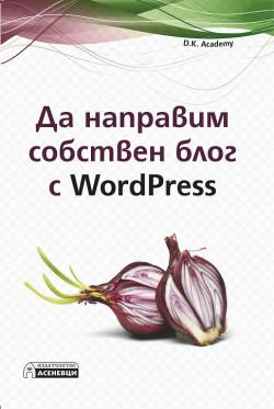 Да направим собствен блог с WordPress