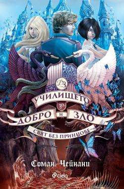 Училището за добро и зло, книга 2: Свят без принцове