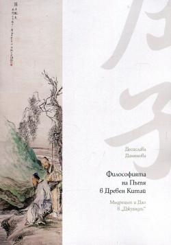 """Философията на Пътя в Древен Китай. Мъдрецът и Дао в """"Джуандзъ"""""""