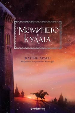 Момичето в кулата, кн.2