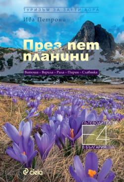 През пет планини: Витоша – Верила – Рила – Пирин – Славянка. Пътеводител за България