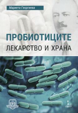 Пробиотиците – лекарство и храна