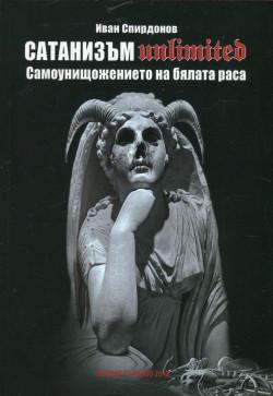 Сатанизъм Unlimited. Самоунищожението на бялата раса