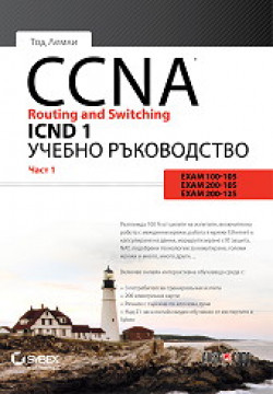 CCNA Routing and Switching ICND 1, част 1