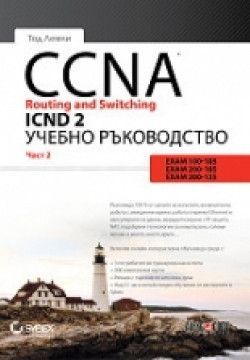 CCNA Routing and Switching ICND 2, част 2