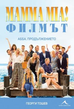 Mamma mia! Филмът + DVD