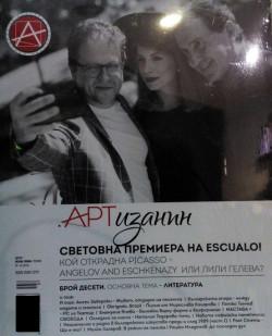 АРТизанин, брой №10