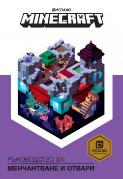 Minecraft: Ръководство за енчантване и отвари